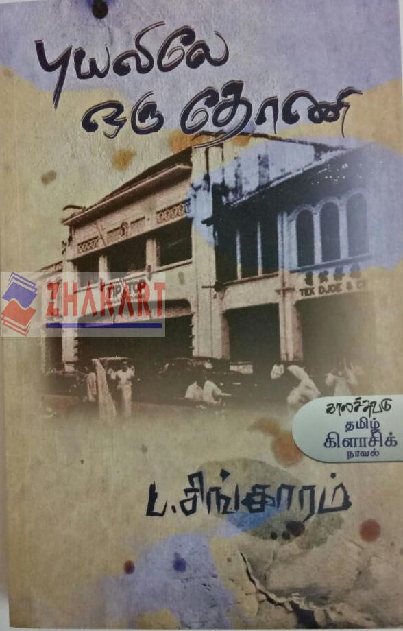 BUY KAALCHUVADU BOOKS