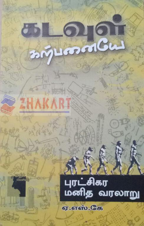 Buy kadavul Karpanaiye book, Buy Ethir books