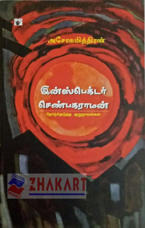 Buy Ashomitran books