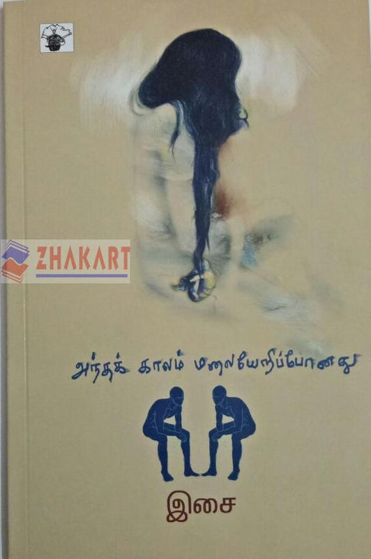 Buy Anthakalam malaiyeripponathu