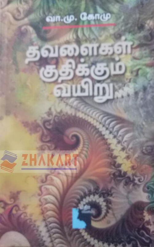 BUY  ETHIR BOOKS, BUY Thavalikal kuthikkum vayiru BOOK