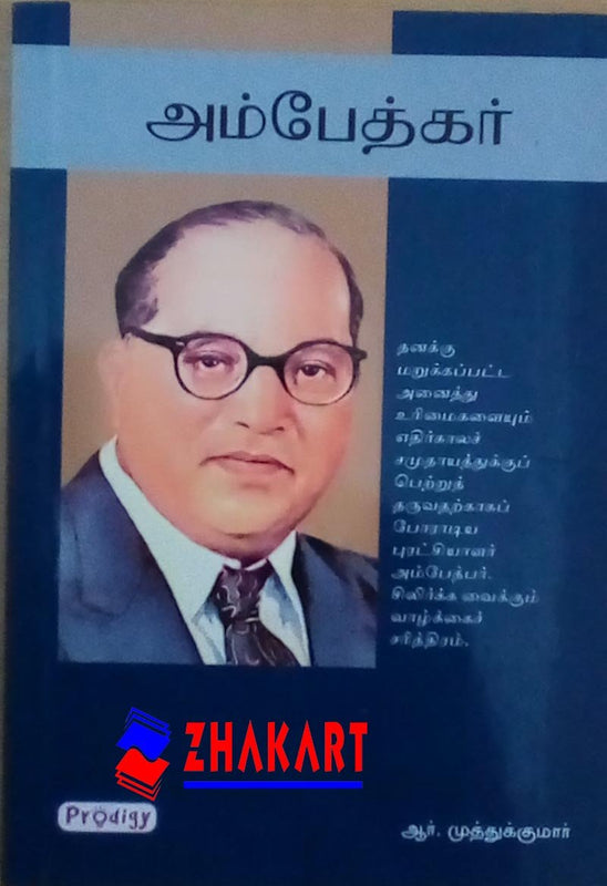 Buy Ambedkar
