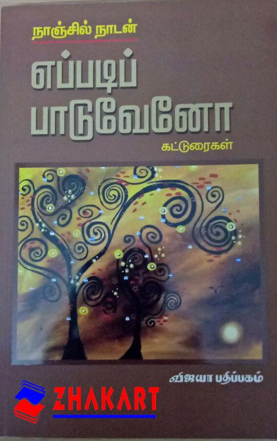 Buy Eppadi Paduveno book