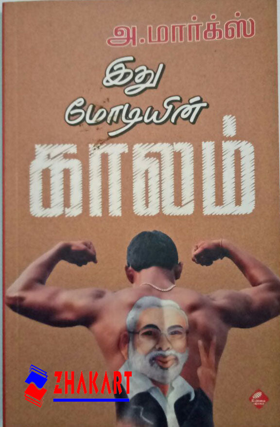 Ithu Modiyin Kalam, Buy Ithu Modiyin Kalam in tamil books
