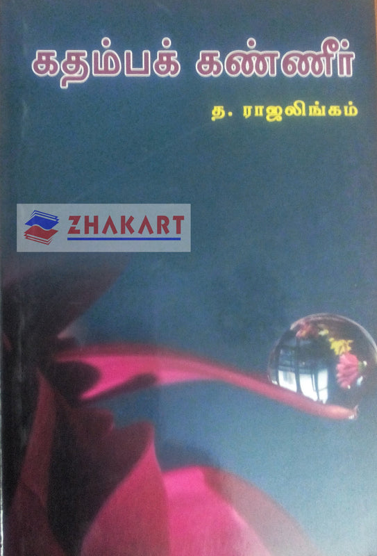 Buy Kadamba kaneer book