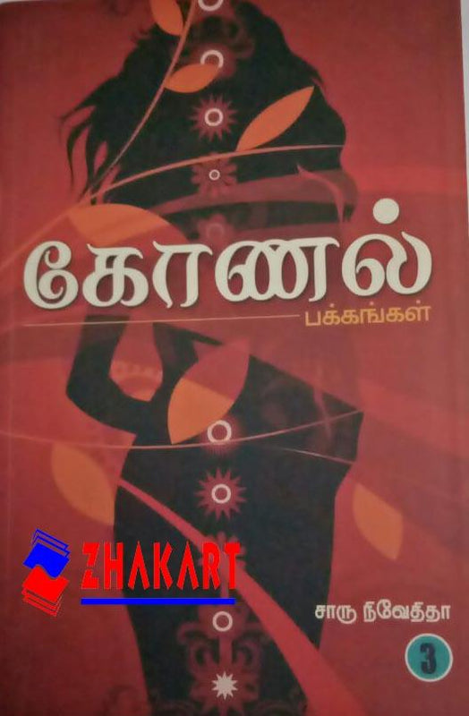 Buy charu nivedita Books,Buy Kizhakku Pathipagam books