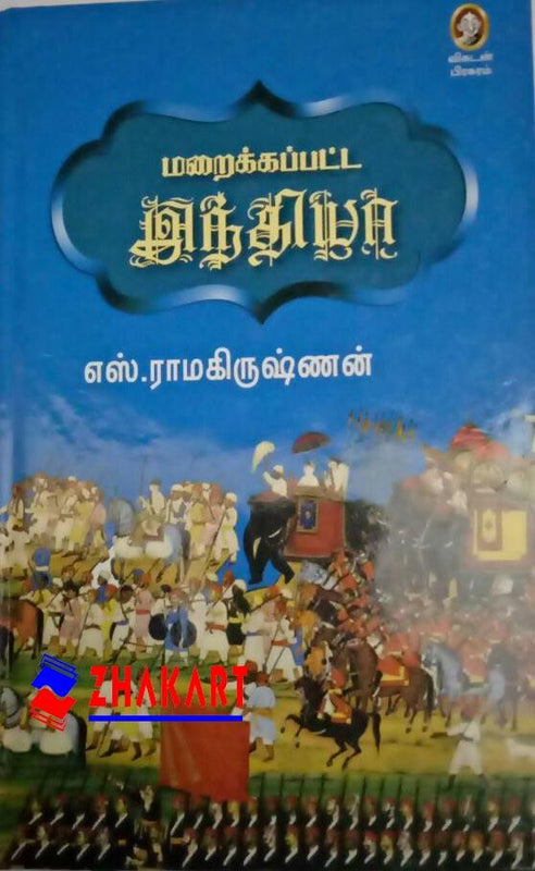 BUY Maraikkappatta India BOOK, BUY VIKATAN BOOKS