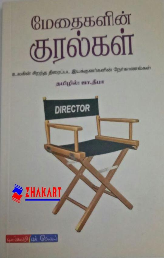 BUY Discovery Book Palace BOOKS, BUY Methaikalin Kuralgal BOOK