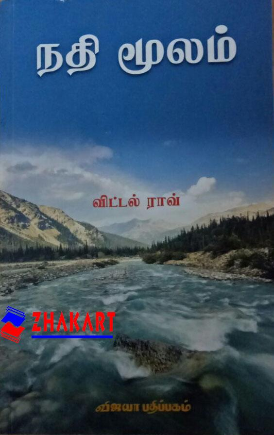 BUY Nathi Moolam BOOK