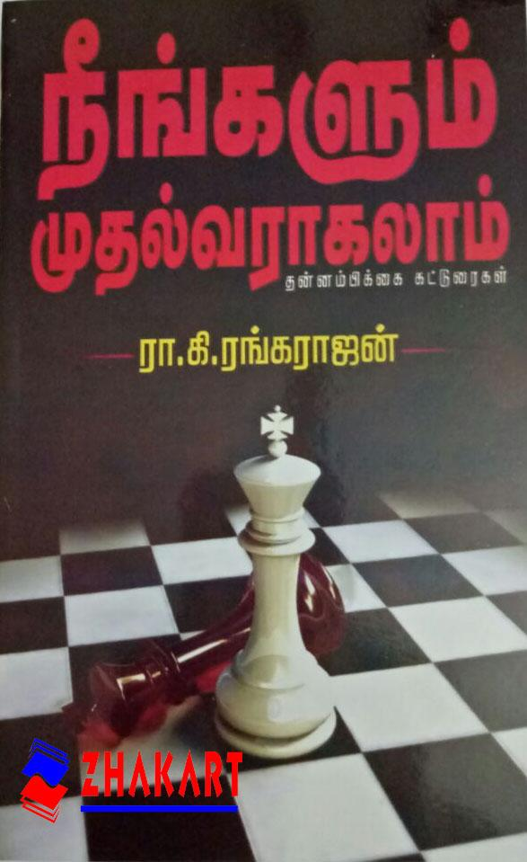 BUY NAKKEERAN books, BUY Neengalum Mudhalvargalam BOOK