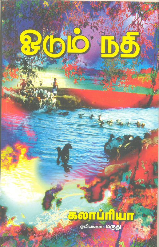 BUY ANDHIMAZHAI BOOKS