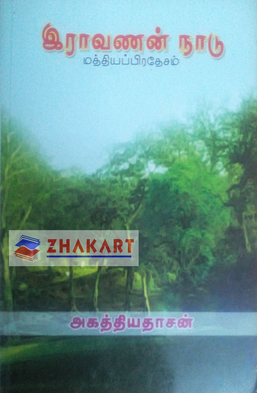 BUY Ravanan Nadu BOOK