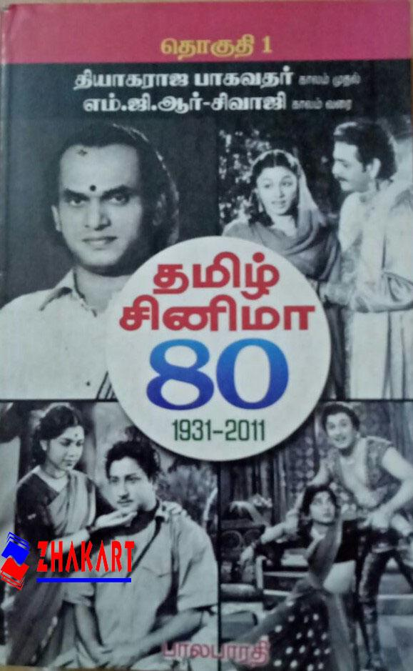 Tamil cinema - 1