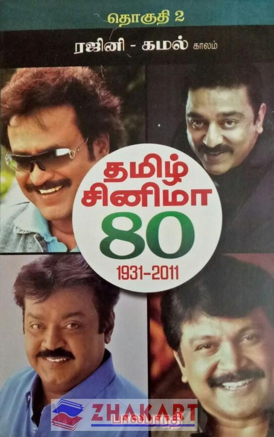 Tamil cinema - 2