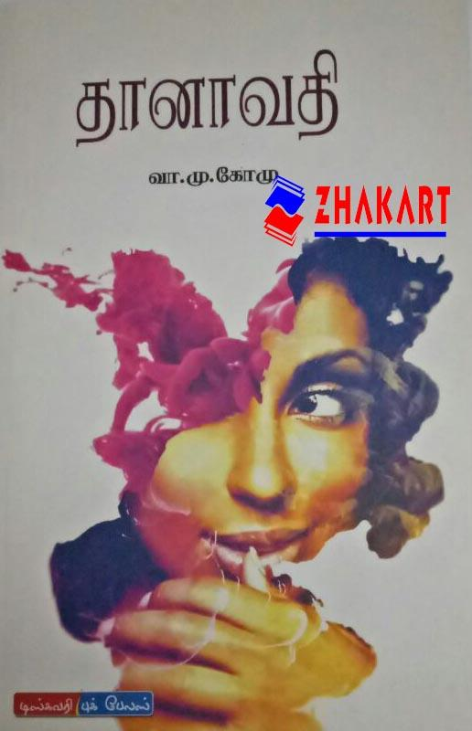 BUY Discovery Book Palace BOOKS, BUY Thanavathy BOOK