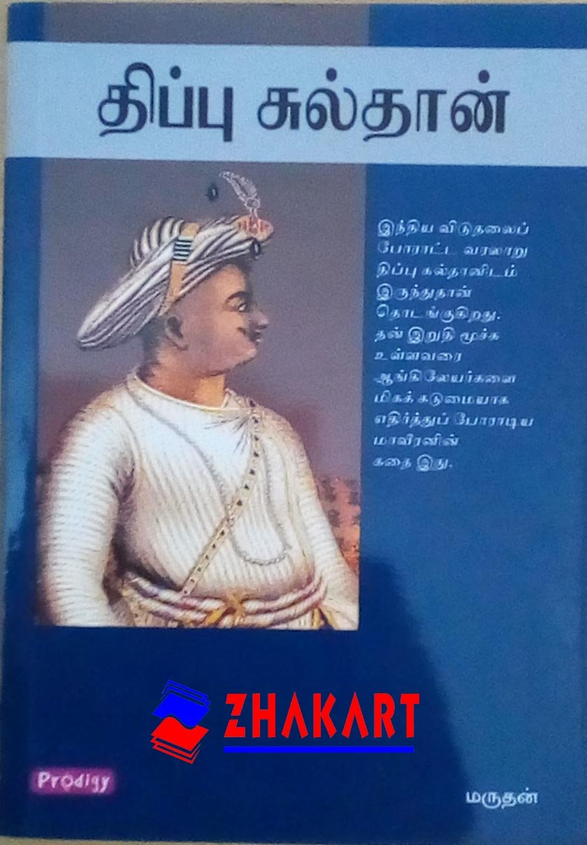 Buy Kizhakku Pathipagam books, Buy Tippu Sultan BOOK