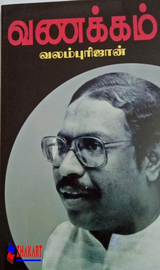 BUY NAKKEERAN books, BUY Vanakkam BOOK