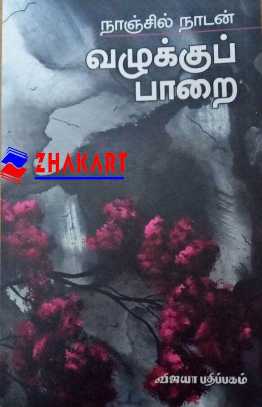 BUY VIJAYA PATHIPAGAM BOOKS, Buy VAZHUKKUPPARAI BOOK