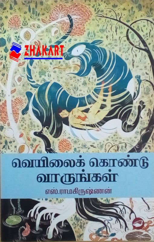 BUY Desanthiri BOOKS, BUY Veyilai kondu varunkal BOOKS