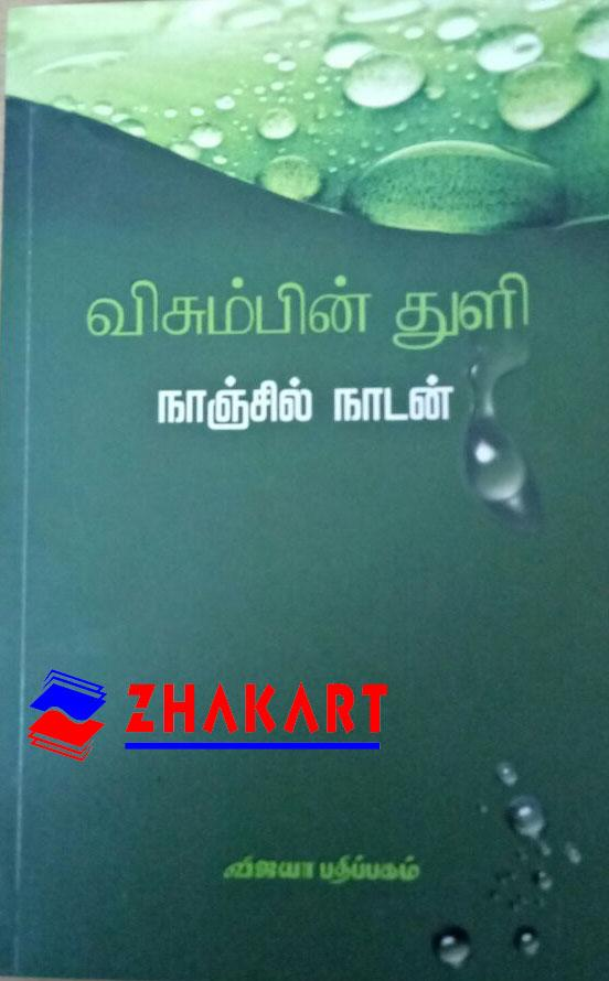 BUY Vijaya Pathipagam BOOKS