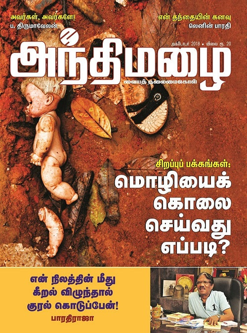 Andhimazhai®- October Magazine