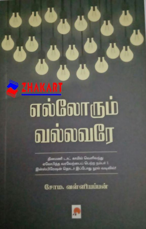 Buy KIZHAKKU PATHIPAGAM books