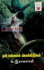 BUY Aganazhighai BOOKS