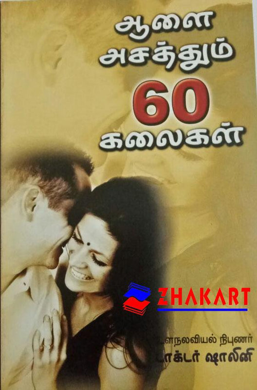 buy Aalai asathum 60 Kalaigal