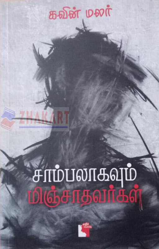 BUY  ETHIR BOOKS, BUY Sampalakavum Minjathavarkal BOOK