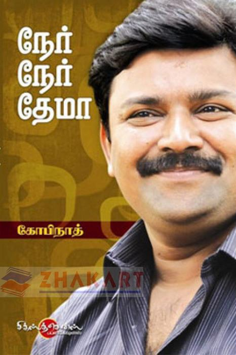 Buy SIXTHSENSE books, BUY GOPINATH BOOKS