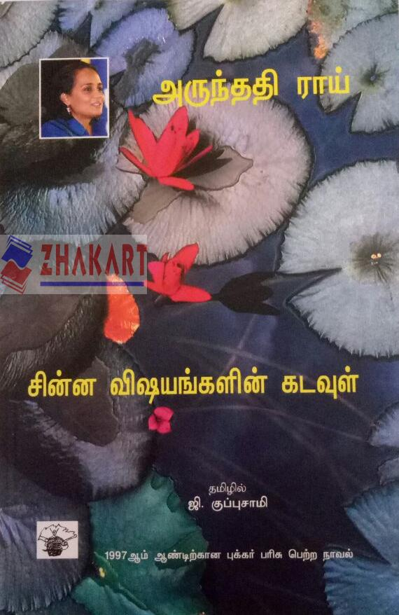 Buy Chinna Vishayangalin Kadavul