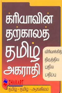 Buy Crea Tamil Dictionary