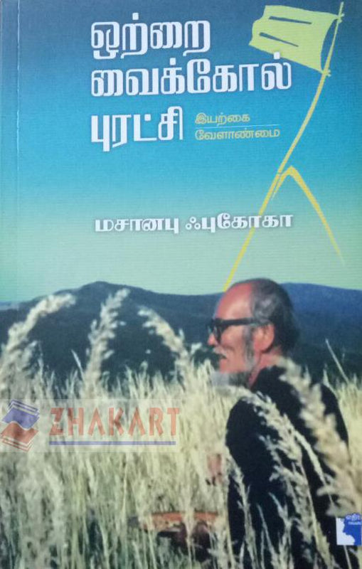 BUY  ETHIR BOOKS, BUY Ottrai Vaikol Puratchi BOOK