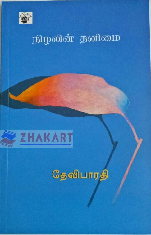 Nizhalin Thanimai
