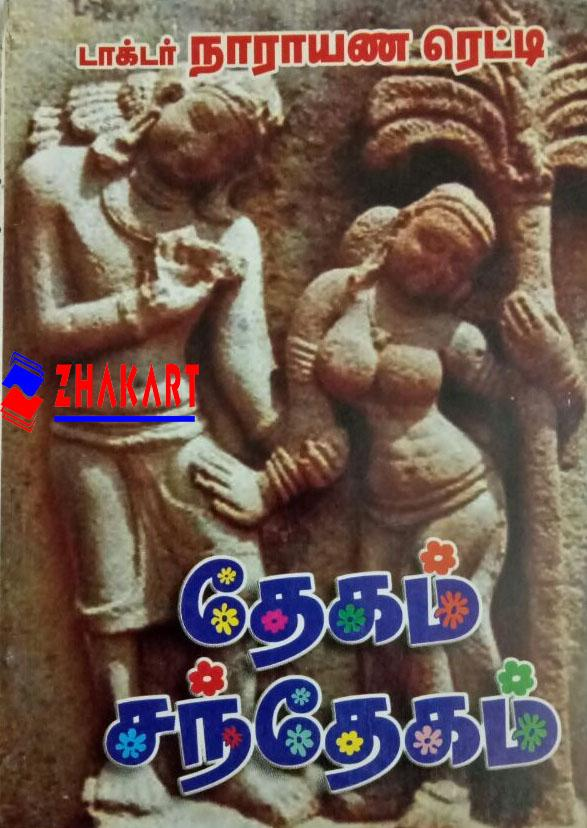 BUY NAKKEERAN books, BUY Thegam Santhegam BOOK
