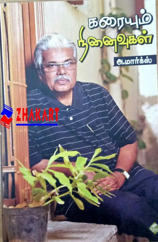 Buy UYIRMMAI PATHIPPAGAM books