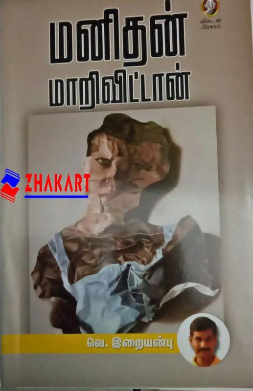 BUY Manithan Marivittan,Buy VIKATAN books