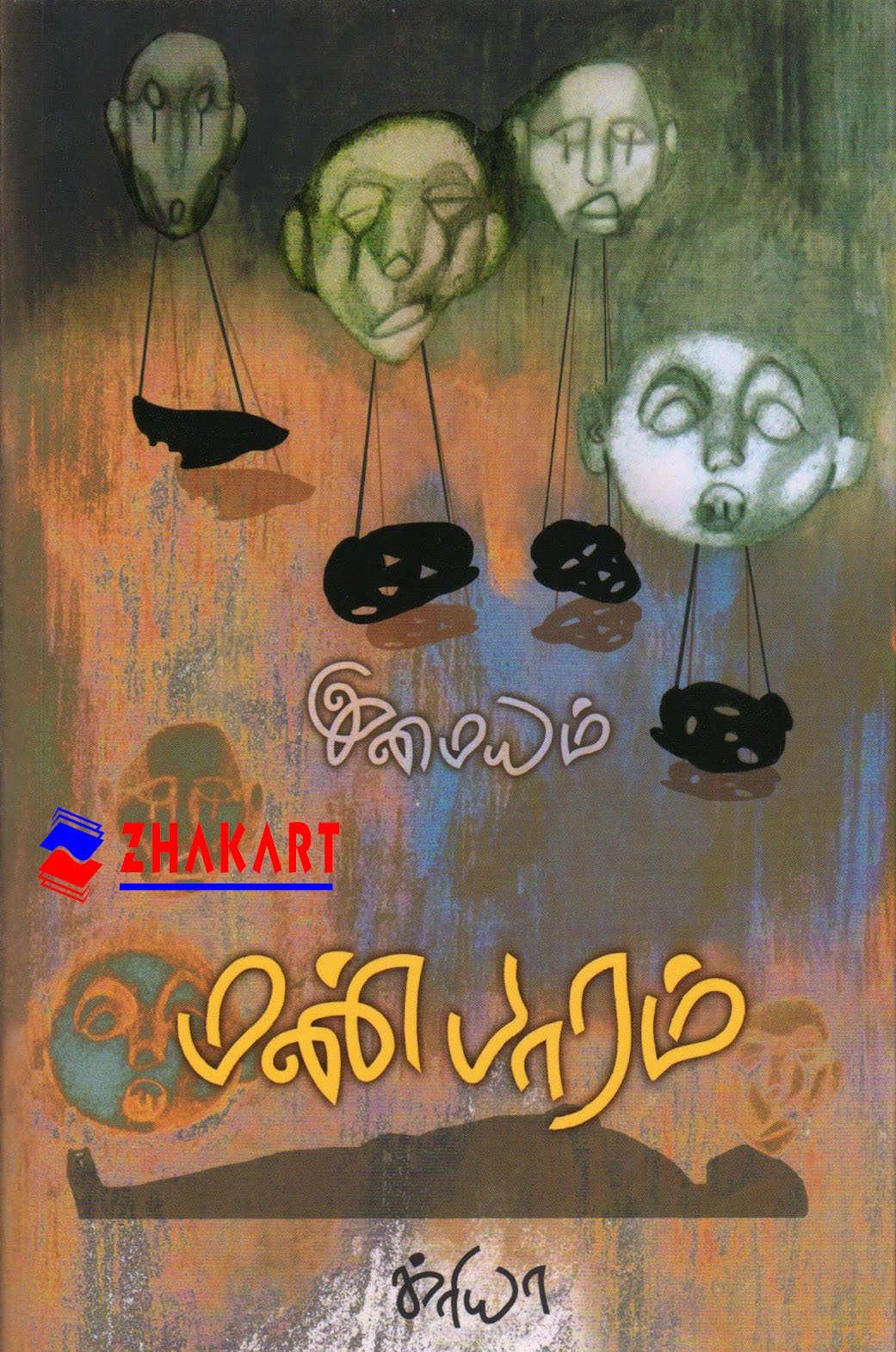 BUY CREA BOOKS, BUY Manparam BOOK