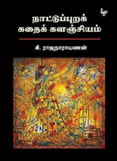 BUY Nattupurak kathai kalangiyam BOOK, BUY ANNAM BOOKS