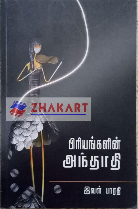 BUY Priyangalin Anthadhi BOOK