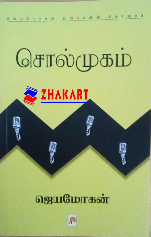 Buy Kizhakku Pathipagam books, Buy Solmugam BOOK
