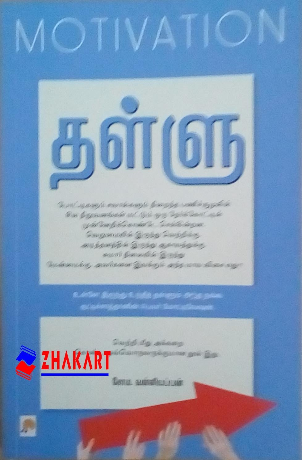 Buy Kizhakku Pathipagam books, Buy Thallu BOOK