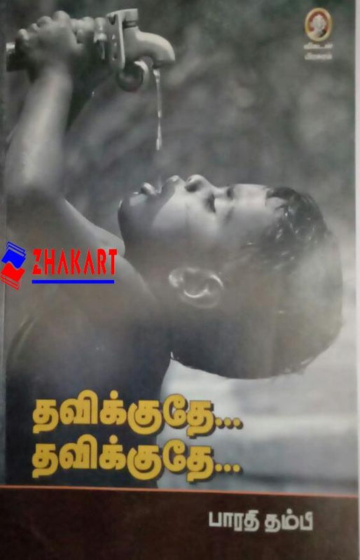 Buy VIKATAN books