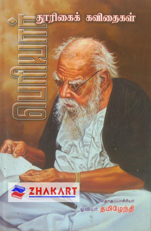 BUY Esaiaruvi BOOKS, BUY Thurikai kavidhaigal BOOK