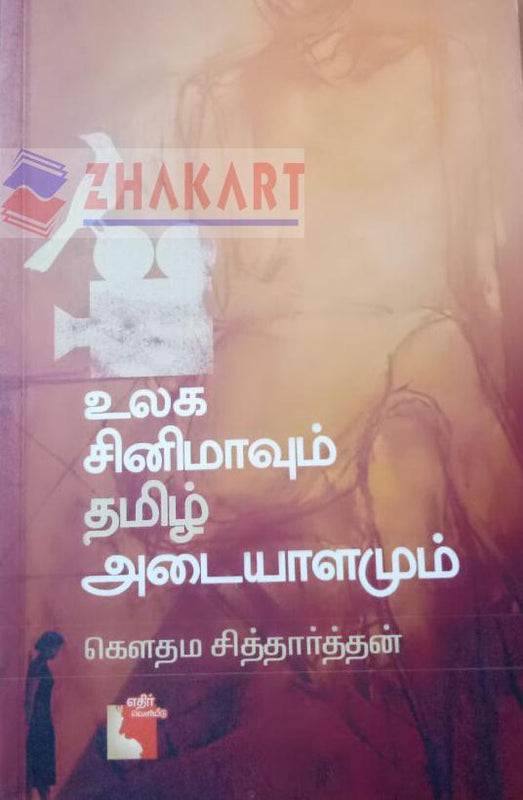 BUY  ETHIR BOOKS, BUY Ulaga Cinimavum tamil adaiyalamum BOOK