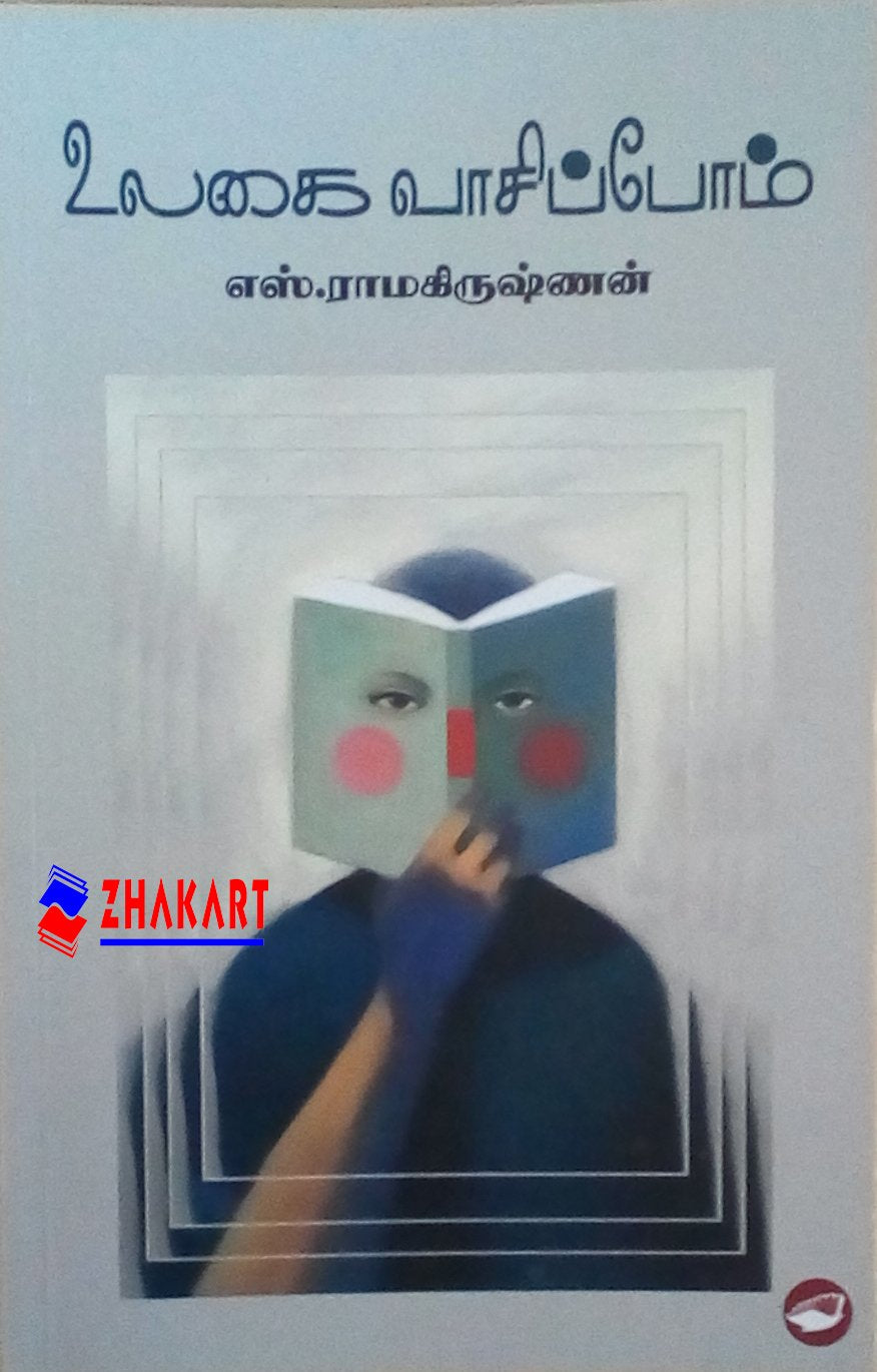 BUY Desanthiri BOOKS, BUY Ulagai Vassippom BOOK