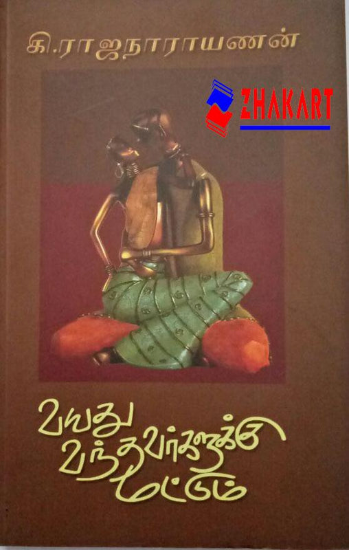 Buy Annam books, BUY Vayathu Vanthavarkalukku Mattum BOOK