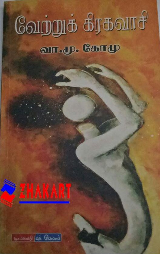 BUY Discovery Book Palace BOOKS, BUY Vetrukiragavasi BOOK