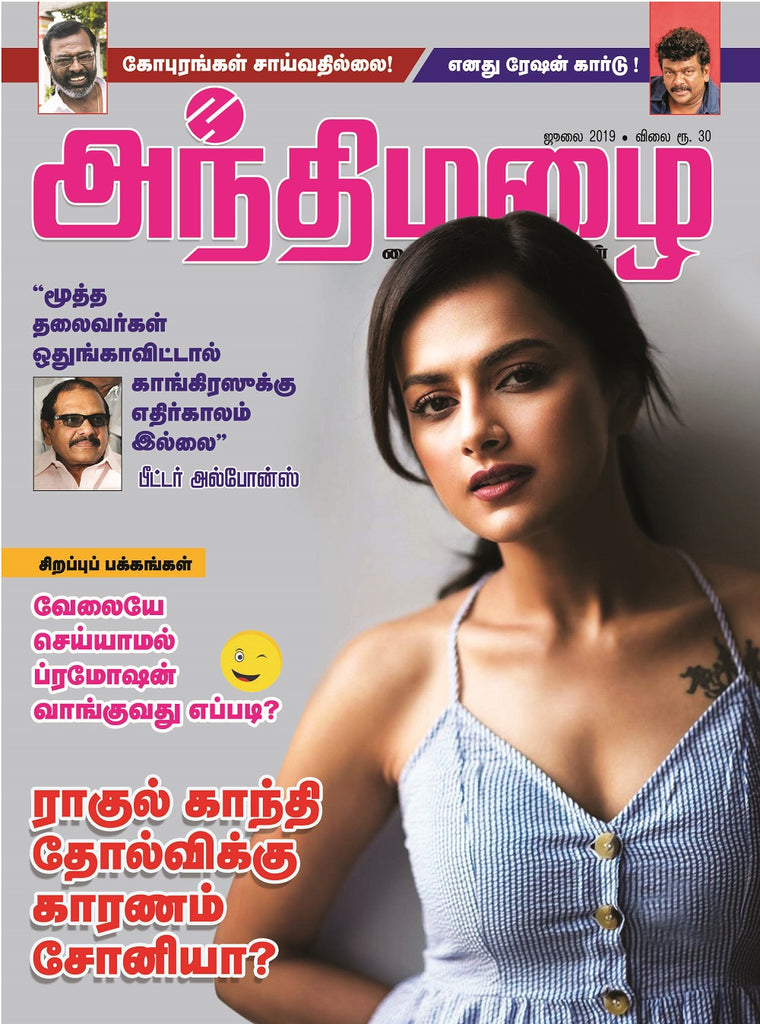 Andhimazhai® - July Magazine