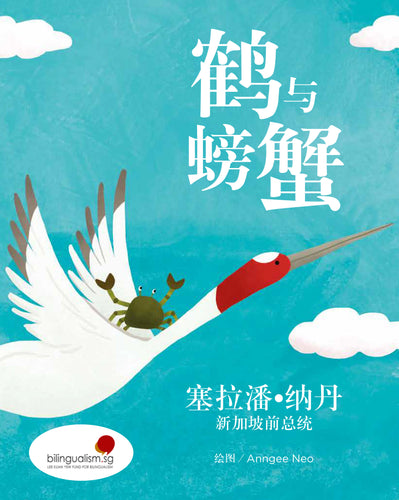 The Crane and the Crab (Chinese edition)/ 鹤与螃蟹